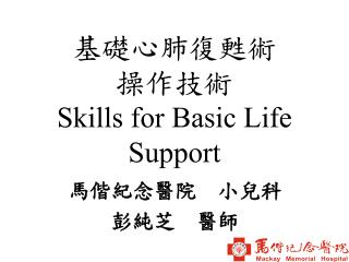 基礎心肺復甦術 操作技術 Skills for Basic Life Support