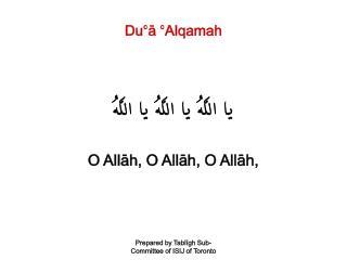 Du`á `Alqamah