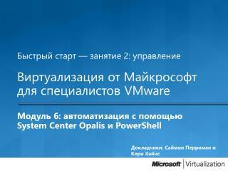 Быстрый старт — занятие 2 : управление Виртуализация от Майкрософт для специалистов VMware