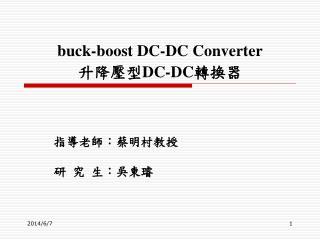buck-boost DC-DC Converter 升降壓型 DC-DC 轉換器
