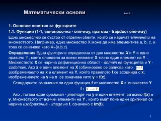 Математически основи Lec 2