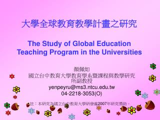 大學全球教育教學計畫之研究 The Study of Global Education Teaching Program in the Universities