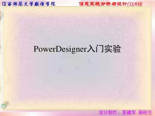 PowerDesigner ????