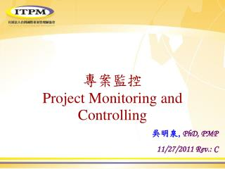 專案監控 Project Monitoring and Controlling