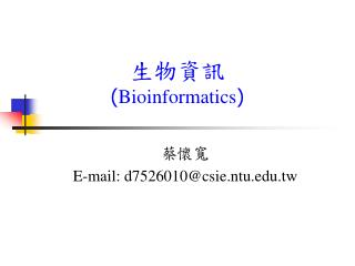 生物資訊 ( Bioinformatics )
