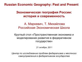 Russian Economic Geography: Past and Present    :      . , .                     21 , 2011