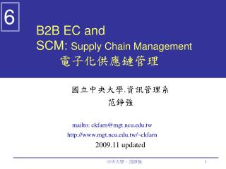 B2B EC and SCM:  Supply Chain Management 電子化 供應鏈 管理