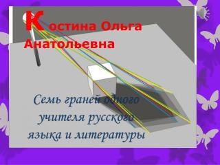 визитка учителя