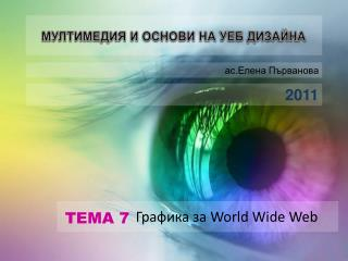Графика за World Wide Web
