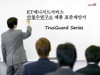 KT 매니지드서비스  안철수연구소  제품 표준제안서