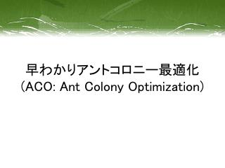 ?????????????? (ACO: Ant Colony Optimization)