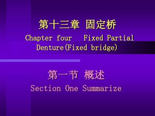 第十三章 固定桥 Chapter four   Fixed Partial Denture(Fixed bridge)