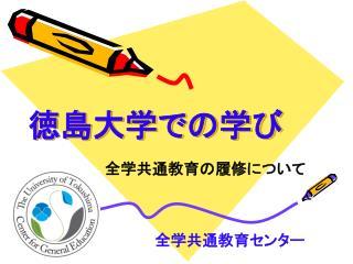 徳島大学での学び