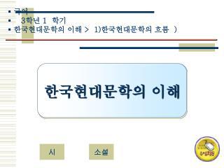 국어 3 학년 1 학기 한국현대문학의 이해 > 1) 한국현대문학의 흐름 )
