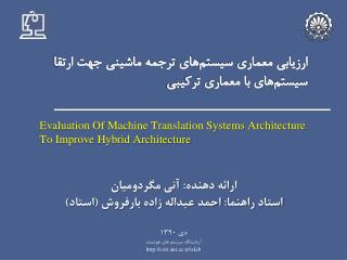 Evaluation Of Machine Translation Systems Architecture To Improve Hybrid Architecture