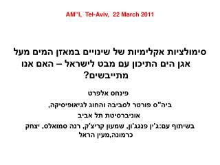 """AM""""I, Tel-Aviv, 22 March 2011"""