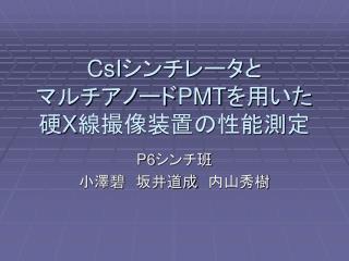 CsI シンチレータと マルチアノード PMT を用いた 硬 X 線撮像装置の性能測定