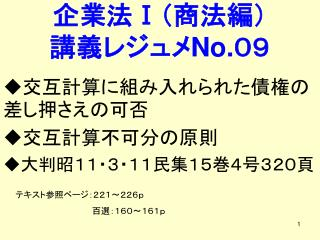 企業法 Ⅰ (商法編) 講義レジュメ No. 09