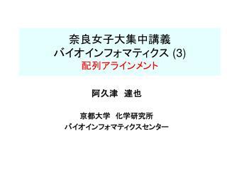 奈良女子大集中講義 バイオインフォマティクス (3) 配列アラインメント