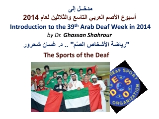 Introduction to the 39th Arab Deaf Week by Ghassan Shahrour