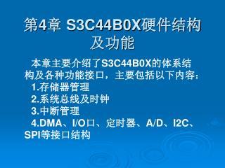 第 4 章 S3C44B0X 硬件结构及功能