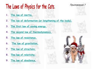 The Laws of Physics for the Cats .