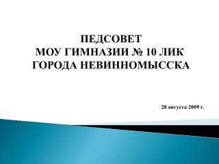 ПЕДСОВЕТ МОУ ГИМНАЗИИ № 10 ЛИК ГОРОДА НЕВИННОМЫССКА