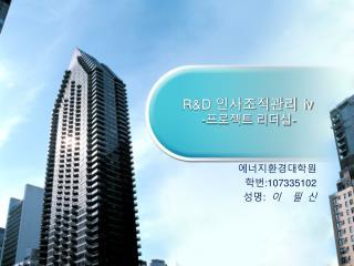 R&D 인사조직관리 ⅳ - 프로젝트 리더십 -