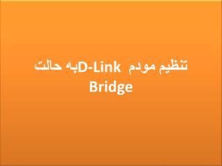 تنظیم مودم D-Link به حالت Bridge