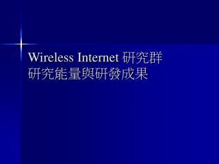 Wireless Internet 研究群 研究能量與研發成果