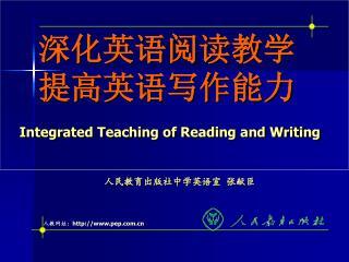 深化英语阅读教学提高英语写作能力 Integrated Teaching of Reading and Writing
