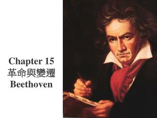 Chapter 15 革命與變遷 Beethoven