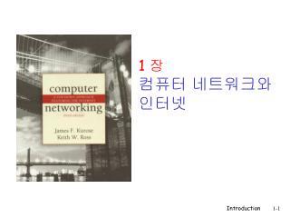 1 장 컴퓨터 네트워크와 인터넷