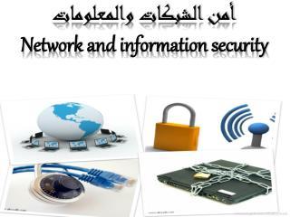 أمن الشبكات والمعلومات Network and information security