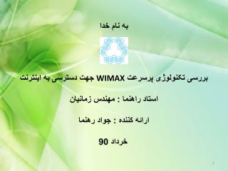 WIMAX      :     :     90