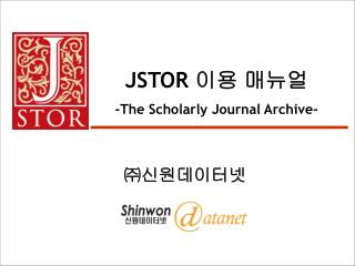 JSTOR  이용 매뉴얼 -The Scholarly Journal Archive-