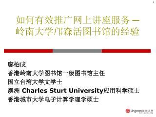 如何有效推广网上讲座服务 ─ 岭南大学邝森活图书馆的经验