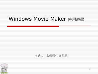 Windows Movie Maker  使用教學