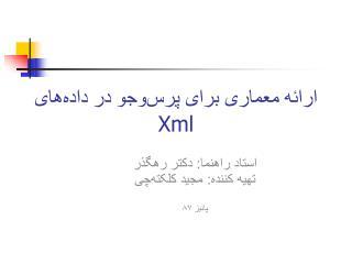 ارائه معماری برای پرسوجو در دادههای Xml