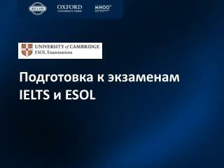 Подготовка к экзаменам IELTS и ESOL