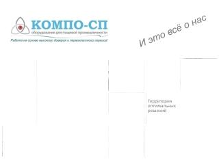 Kompo-SP