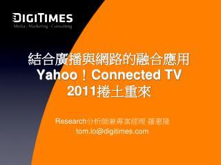 結合廣播與網路的融合應用 Yahoo ! Connected TV 2011 捲土重來