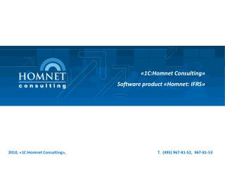 20 10 , «1 С :Homnet Consulting» , Т . (495) 967-81-52, 967-81-53