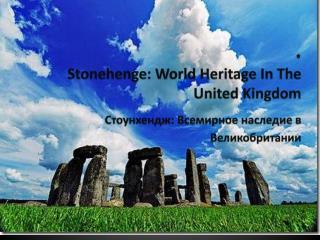 . Stonehenge: World Heritage In The United Kingdom Стоунхендж: Всемирное наследие в Великобритании