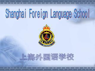 Shanghai Foreign Language School
