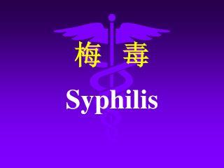 梅 毒 Syphilis