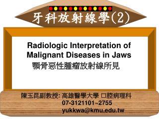 牙科放射線學 (2)