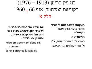 בנג'מין בריטן (1913 – 1976) רקוויאם המלחמה, אופ 66 , 1960 חלק א