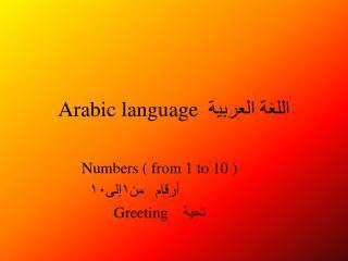 Arabic language العربية اللغة