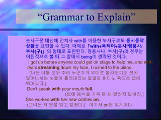 """Grammar to Explain"""